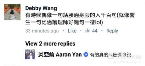 炎亚纶呛私生:粉丝不是拿来宠的,其实他一直都这么敢说敢怼!