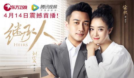 《继承人》首曝海报刘恺威蒋欣演绎悬疑爱恋