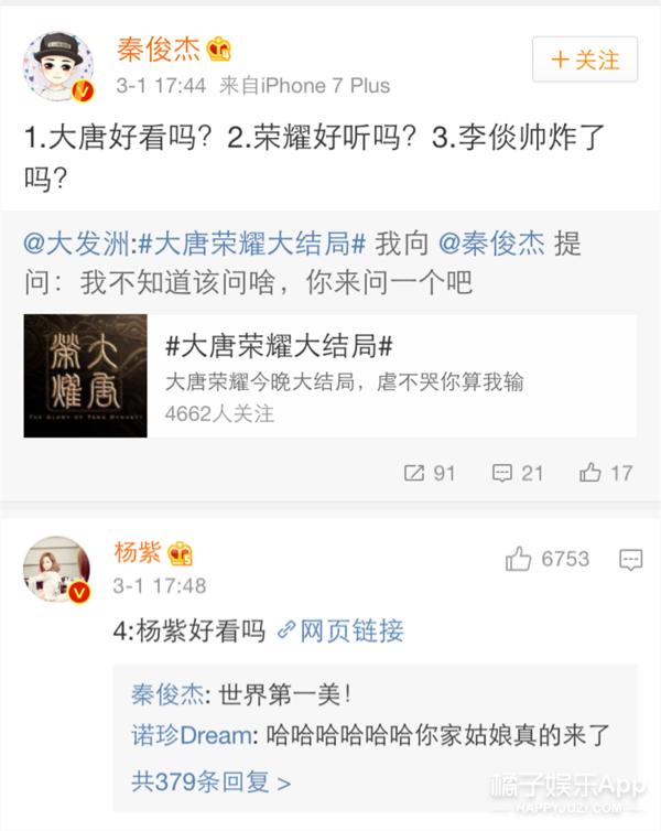 看完《龙珠传奇》和花絮,杨紫秦俊杰就是在借剧谈恋爱啊!