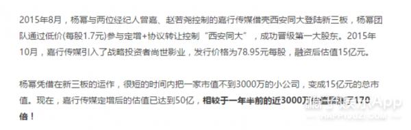 《三生三世》效应:赵又廷1天8部戏求拍,杨幂工作室估值50亿