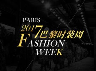 专题策划 | 2017巴黎时装周