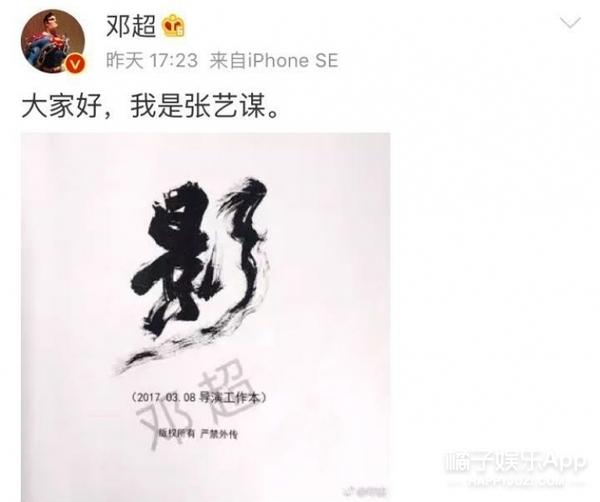 """邓超之后,又一位""""跑男团""""成员郑恺加入张艺谋新片!"""
