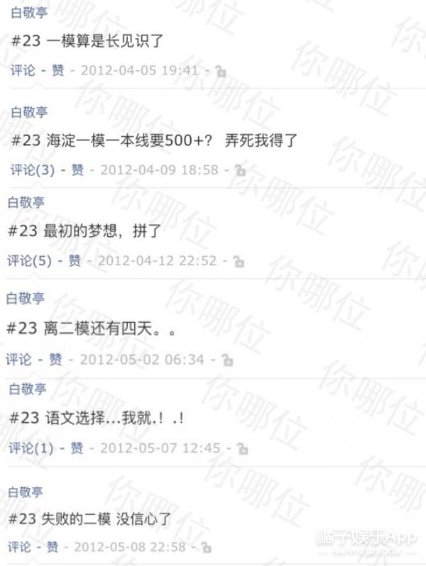 白敬亭QQ空间内容曝光,里面竟然告白允儿怼EXO,还透露了...