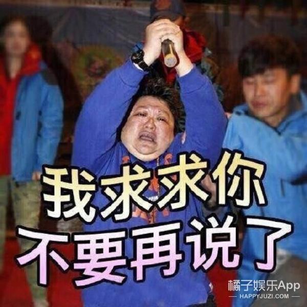 韩红最想删掉的一张表情包...那她一定没看过这些哈哈哈