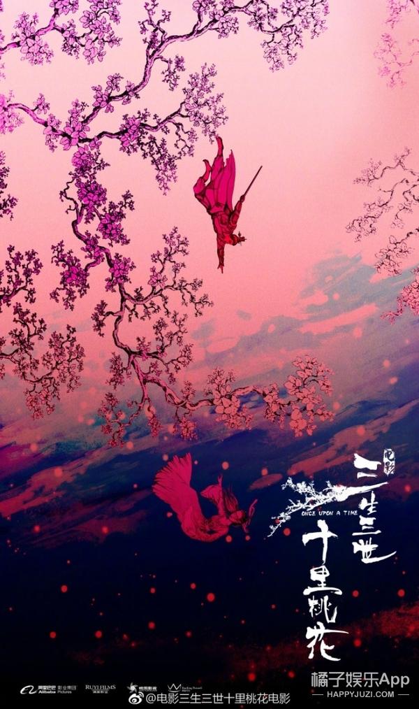 电影《三生三世》杀青一周年,刘亦菲、杨洋提前跳了诛仙台!