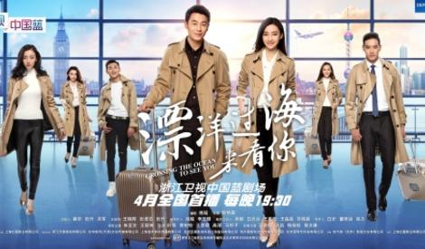 朱亚文搭档王丽坤出演《漂洋过海来看你》