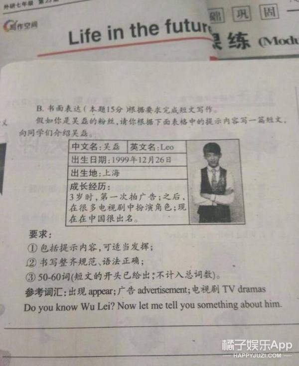 吴磊被写进试卷,这样的题橘子君能得满分!