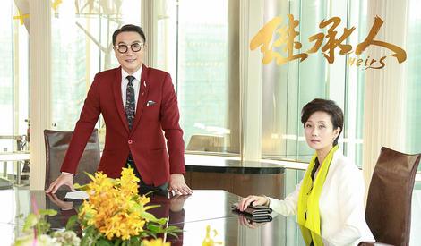 《继承人》首曝集体海报 刘恺威蒋欣组CP