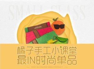 专题策划 2017橘子手工小课堂