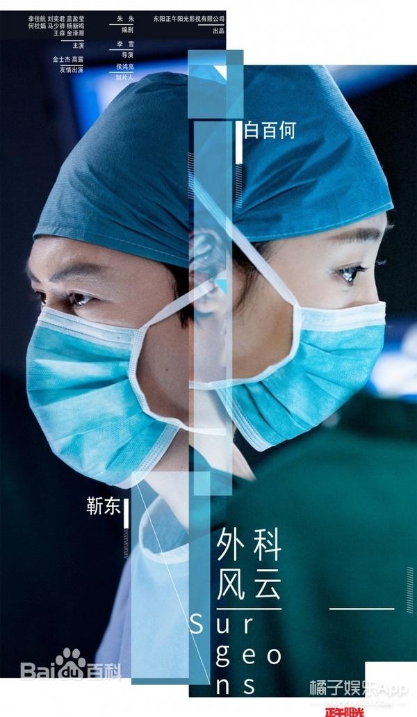 《外科风云》靳东白百何捧脸杀,不仅医术高明,虐狗也很有手段