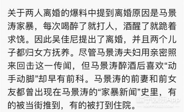 马景涛离婚有隐情,剧情反转竟是因为家暴?