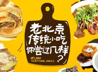 专题策划 | 超养眼的老北京传统小吃