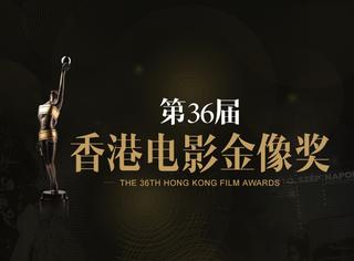 专题策划   第36届香港电影金像奖