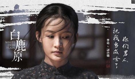 """剧版《白鹿原》将播 李沁为""""田小娥""""首献大尺度"""