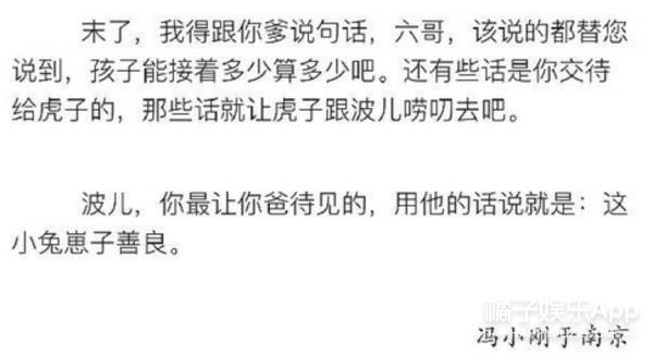 厉害了李喋喋!李易峰《老炮儿》写给冯小刚的家书入选初中教材