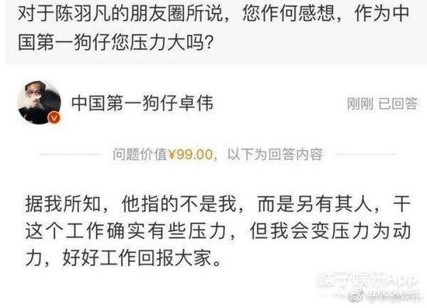 陈羽凡证实早己离婚并退出娱乐圈 《歌手》决赛歌王尘埃落定