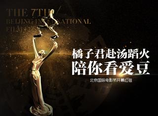 专题策划   第7届北京国际电影节开幕式