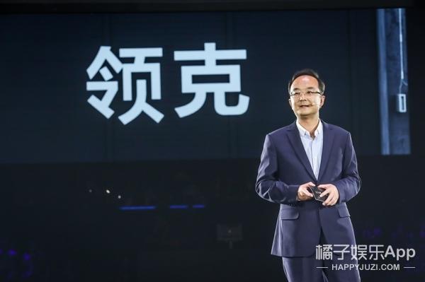 吉利汽车集团总裁兼CEO安聪慧先生公布品牌中文名——领克
