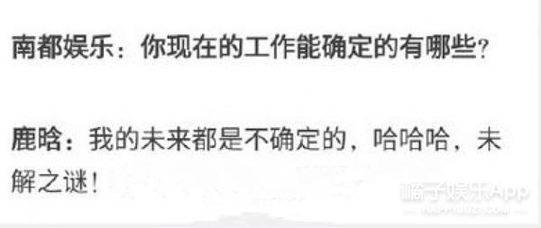 鹿晗:北京小爷,年轻就是敢!