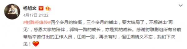 杨旭文饰郭靖憨厚也聪颖 新版《射雕英雄传》收宫获好评