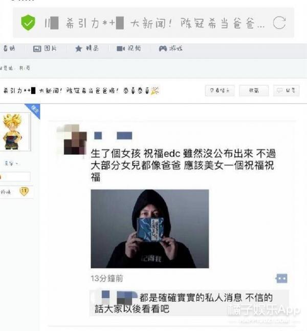 网曝秦舒培已经生了女儿,陈冠希终于当爸爸了