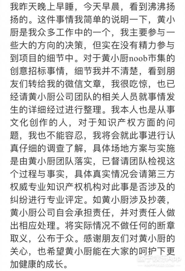 黄小厨市集创意疑抄袭,黄磊回应还在调查属实就认