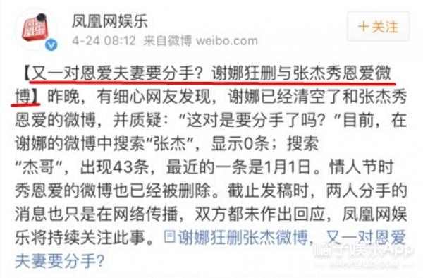 谢娜删除和张杰秀恩爱微博,但这也不能说明俩人离婚了呀