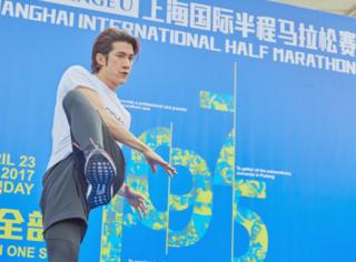李治廷助力上海半马,示范史上最帅健身操