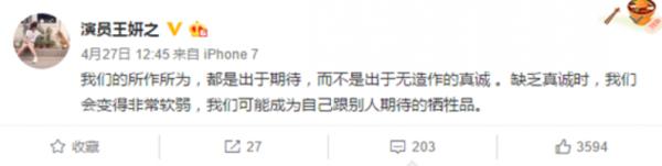 """王妍之微博发感慨 众网友充当""""知心人"""""""