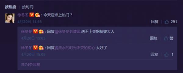 """徐冬冬微博两大宝——""""鸡汤文""""和""""凹造型"""""""