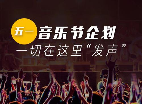 专题策划   五一音乐节特别报道