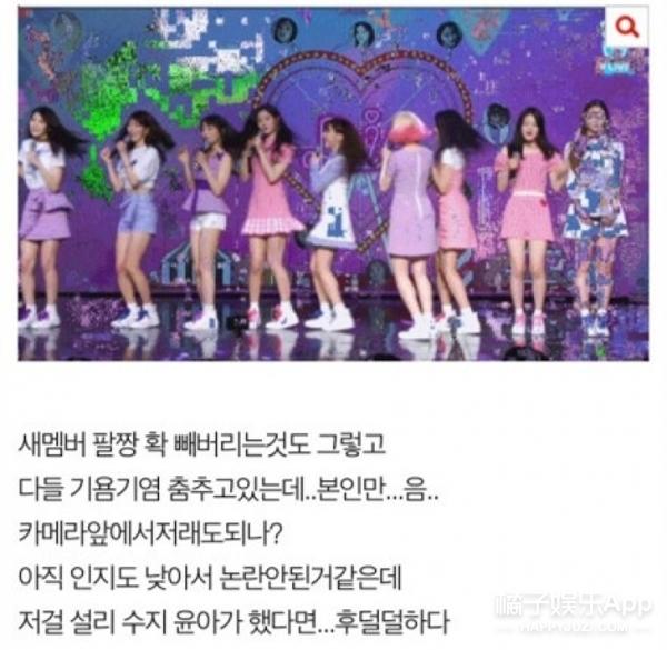 韩女团成员跳舞时胸垫滑落好尴尬,可妹纸的表现让人想点赞