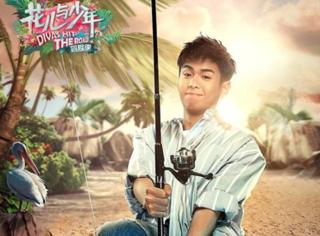 """张若昀《花少3》成粉丝收割机,网友戏称""""居家旅行必备"""""""