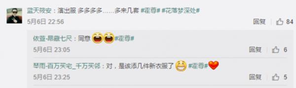 """""""缘·起""""全息演唱会上海开启,霍尊素雅现身网友呼服装太少"""