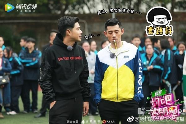 提前看了第二季《约吧大明星》,乔欣要带粉丝见鹿晗?