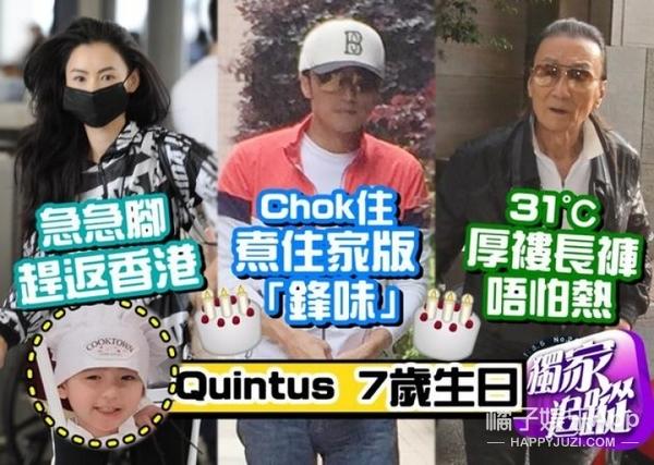 Quintus今天7岁生日,谢霆锋、张柏芝轮流给他过生日!