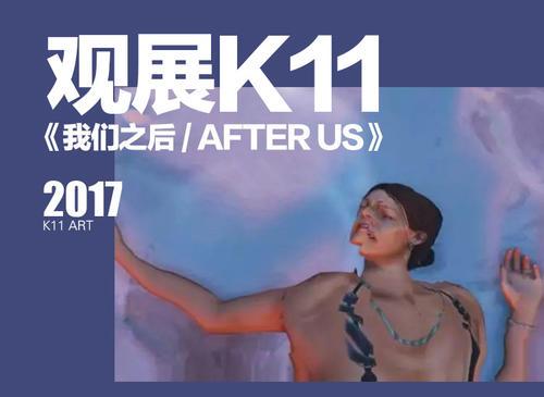 专题策划 | 观展K11《我们之后 | After us》