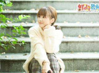 郑合惠子变身美女老师,逃课率降为0%