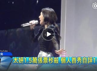 金泰妍PERSONA演唱会台湾场结束,台媒称7分钟捞五千万