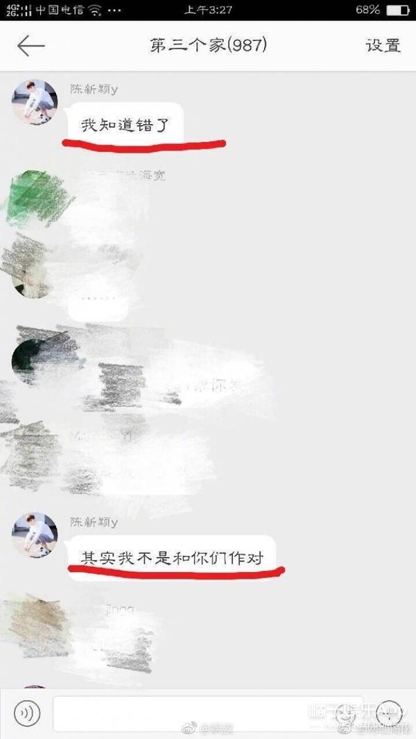 陈新颖澄清和焦可然只是朋友,一把好牌彻底让他打烂了!