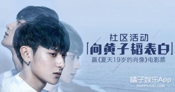 【社区活动】向黄子韬表白,赢《夏天19岁的肖像》电影票