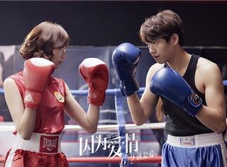 《因为爱情》定档6月9日,魏大勋郭姝彤戏中相爱相杀