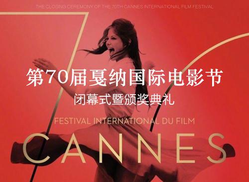 专题策划 | 第70届戛纳电影节闭幕