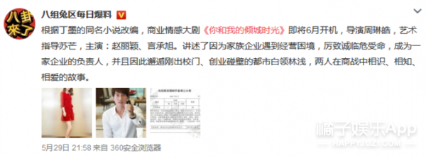 赵丽颖要搭档言承旭?所以内地小花+台湾男星成标配了吗!