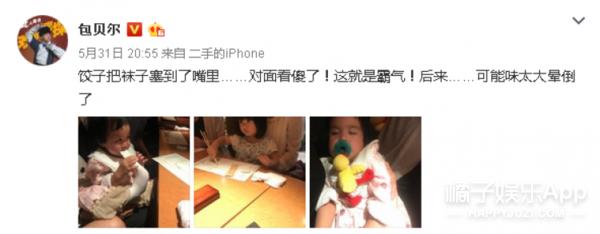 甜馨儿吃脚丫子,饺子吃袜子,你俩确定不是姐妹?