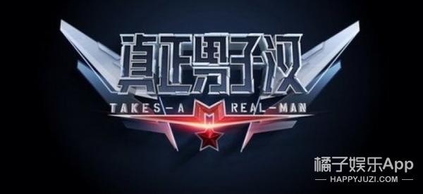 《真正男子汉3》嘉宾确定了!快来看看有你期待的那位吗?