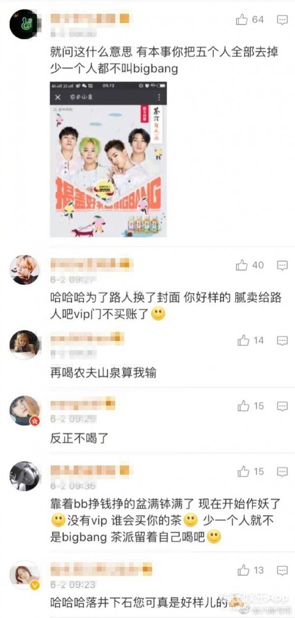 TOP广告被撤下,结果粉丝们集体怒撕农夫山泉过河拆桥!