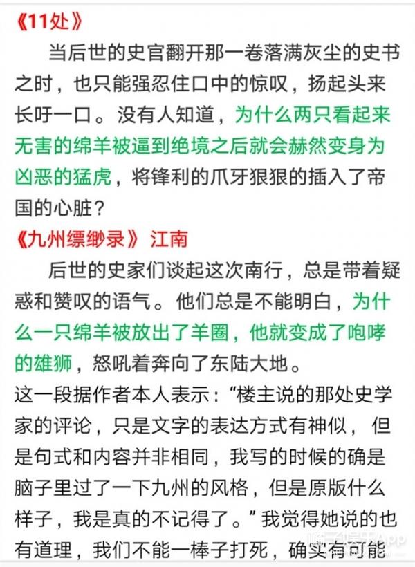 《楚乔传》原著被曝抄袭多个作品,作者曾经承认并公开道歉