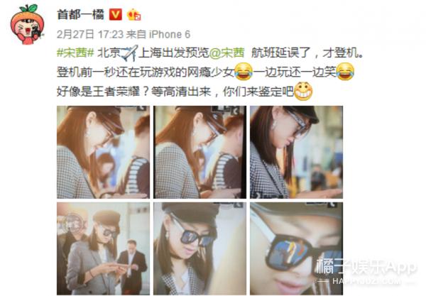 咳嗽的杨幂、打广告关晓彤,我们还发现了宋茜的手机桌面!