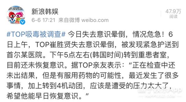 突发!TOP崔胜贤因服用过量药物被送往医院抢救!